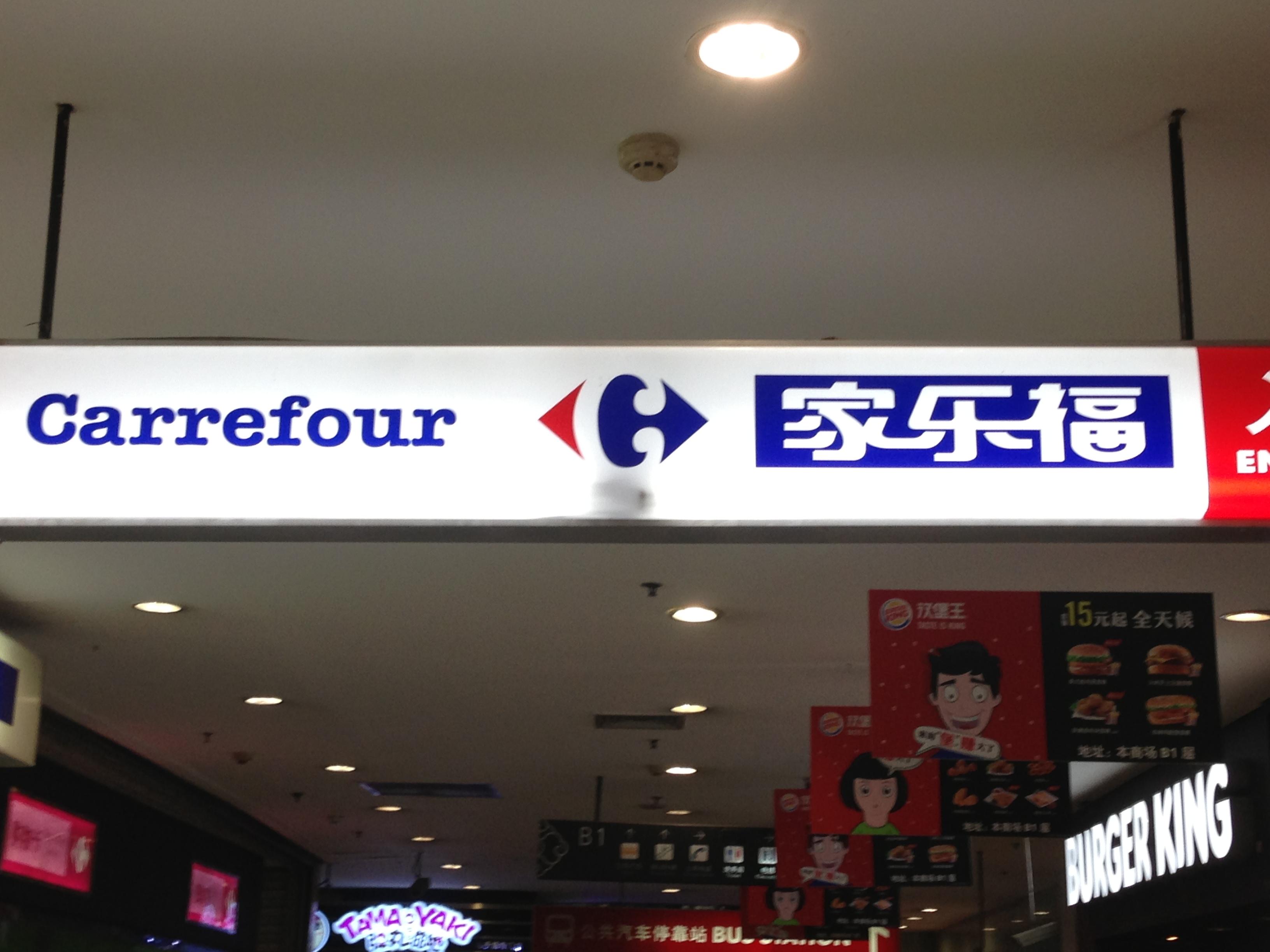 carefour in china Carrefournet, el portal de proveedores del grupo carrefour, tiene como objetivo ofrecer mayor transparencia en los procesos y herramientas de intercambio de.