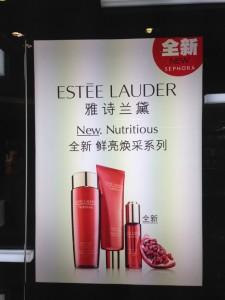 Shanghai Estee Lauder
